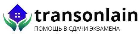 transonlain